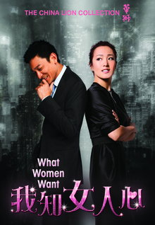 What Women Want (2011): What Women Want