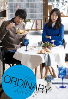 Movie Trailers: Very Ordinary Couple
